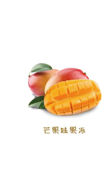 芒果味果冻